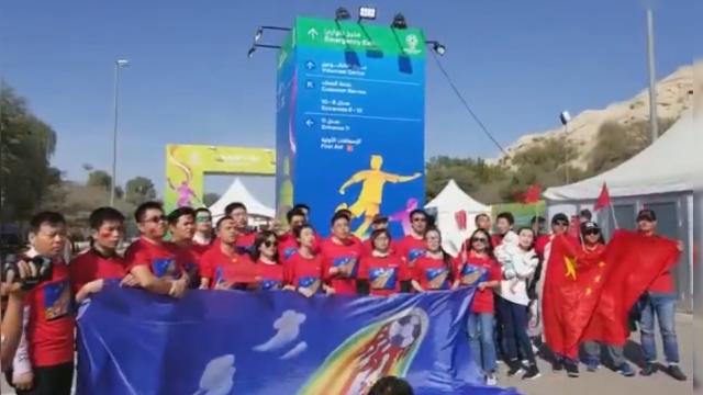 歌唱祖国!中国球迷赛前为中国队加油