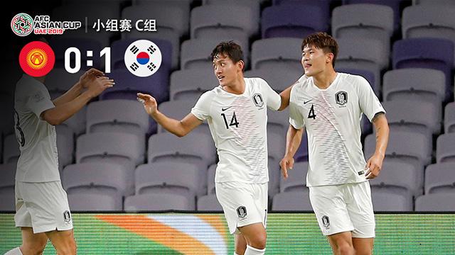 集锦:韩国三中柱金玟哉一锤定音 1-0小胜吉尔吉斯