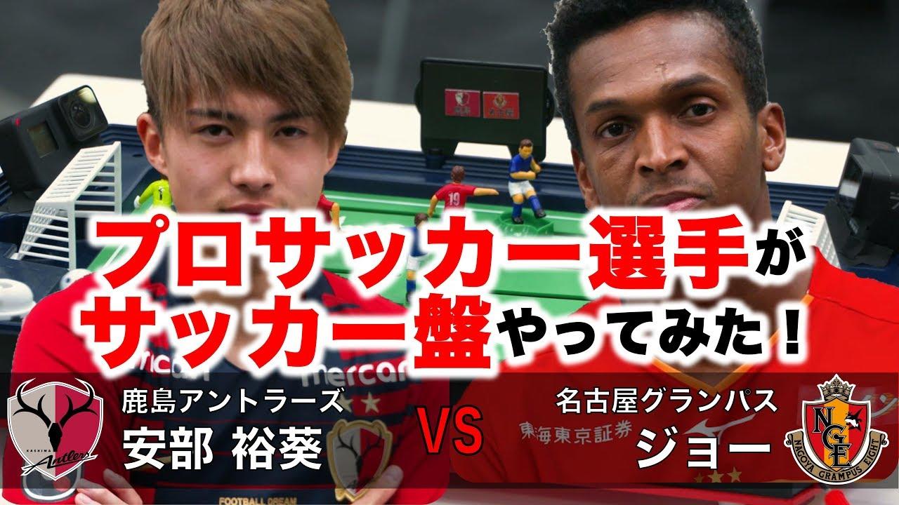 J联赛开幕预热!桌上足球鹿岛鹿角vs名古屋