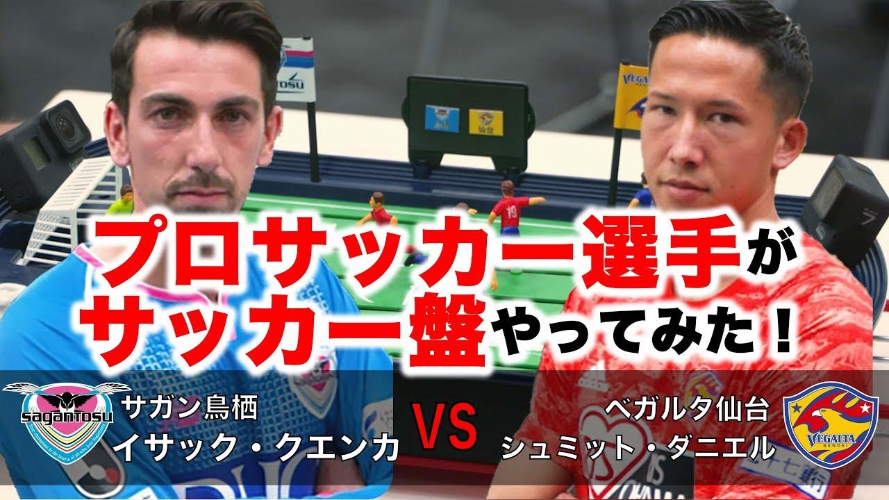 J联赛开幕预热!桌上足球鸟栖vs仙台