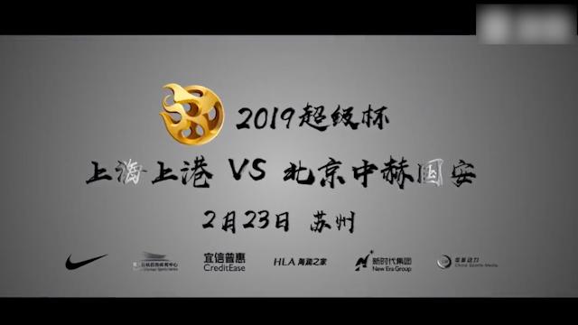 两强争霸鹿死谁手!中国超级杯官方预告片