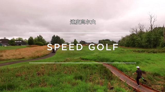 高球奇旅之速度高尔夫