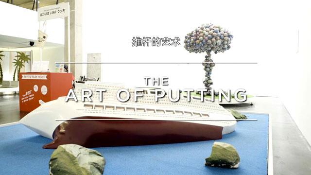 高球奇旅之推击的艺术