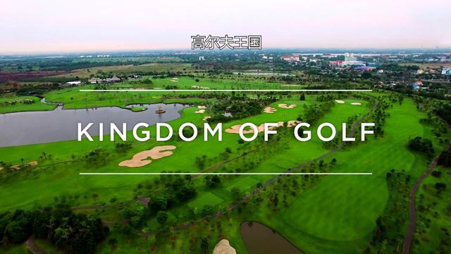 高球奇旅之高尔夫王国